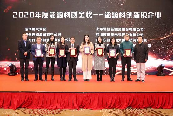 """傲普能源科技荣获""""2020年度能源科创新锐企业""""奖"""