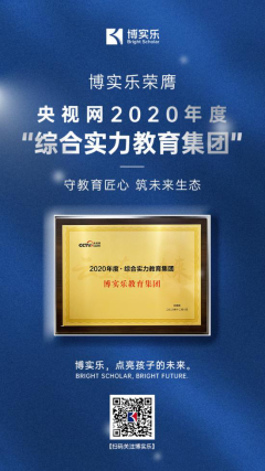 """再获表彰!博实乐荣获央视网2020年度""""综合实力教育集团"""""""