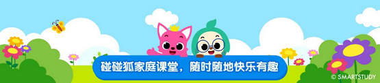 碰碰狐PINKFONG携新品碰碰狐家庭课堂开启线下快闪店首站