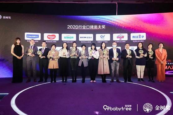 2020年宝宝树金树奖落幕,安琪纽特荣获金质口碑奖