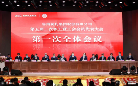 鲁南制药集团第五届二次职工暨工会会员代表大会召开