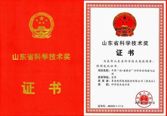 鲁南制药集团中药科研项目又获山东省一等奖