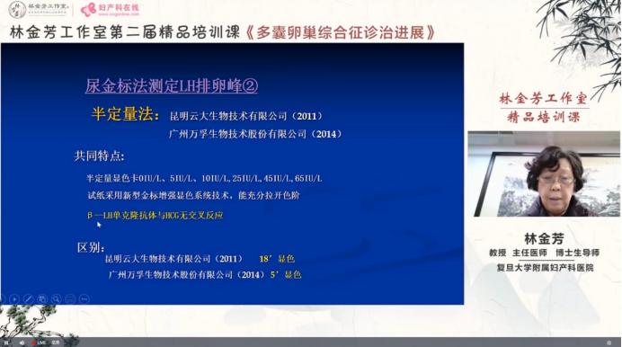 林金芳教授开课:倡导科学备孕,金秀儿半定量精确预测排卵助优生