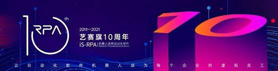 筑梦十载 再续华章 ——艺赛旗十周年生日快乐!