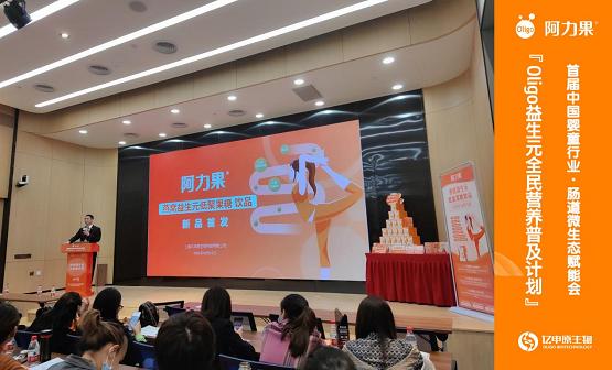 阿力果益生元开启中国婴童行业在肠道微生态领域新华章!开创先河,扬帆起航!