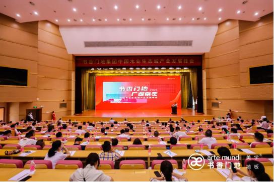 中国木业生态城产业发展峰会:共话产业高质量发展之路