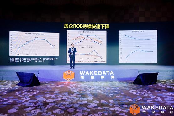 广东省CIO协会陈东锋:房企数字化转型快速升温