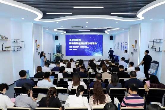 """聚焦""""新物種新經濟"""",華正信息助推工業企業數字化轉型!"""