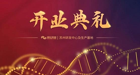 喜讯  热烈庆贺阅尔基因苏州研发中心及生产基地开业典礼圆满成功