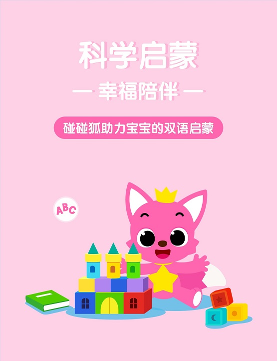 如何锻炼宝宝的双语思维能力,碰碰狐早教来支招!