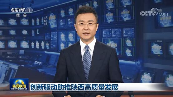 风东实验室亮相央视《新闻联播》