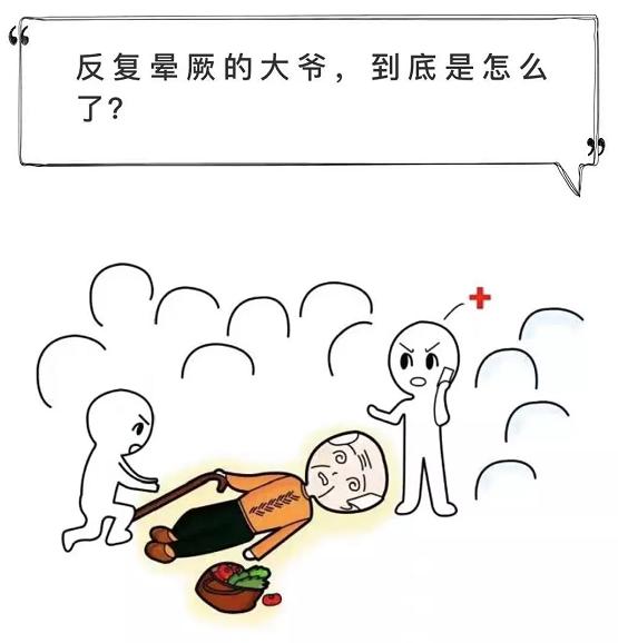 反复晕厥为哪般?上海德达医院为晕厥患者解决大麻烦!