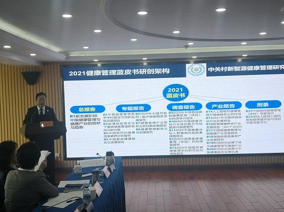 《中国居民健康管理(体检)专家指引》正式发布!禾连健康引领健管新标准
